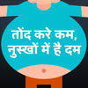 Tond Kare Kam Nuskhe Me hai Dum Weight Loss Tips App Icon