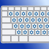 Hebrew Keyboard for the Web App Icon
