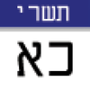 Hebrew Date App Icon