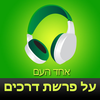 ‎אחד העם ‫-‬ על פרשת דרכים Hebrew audiobook - At the Crossroads by Ahad Haam App Icon