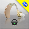 Audiphone Microphone and Loudspeaker Supports Bluetooth App Icon