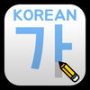 Korean 가나다 - Learn Korean Letter and Sound KA NA DA App Icon