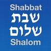 Shabbat Shalom - שבת שלום - Candle Lighting Times - זמני הדלקת נרות