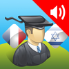 French | Hebrew - AccelaStudy