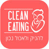 CLEAN EATING להניק ולאכול נכון